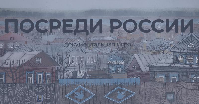 «Посреди России»— мультимедийное путешествие поглубинке