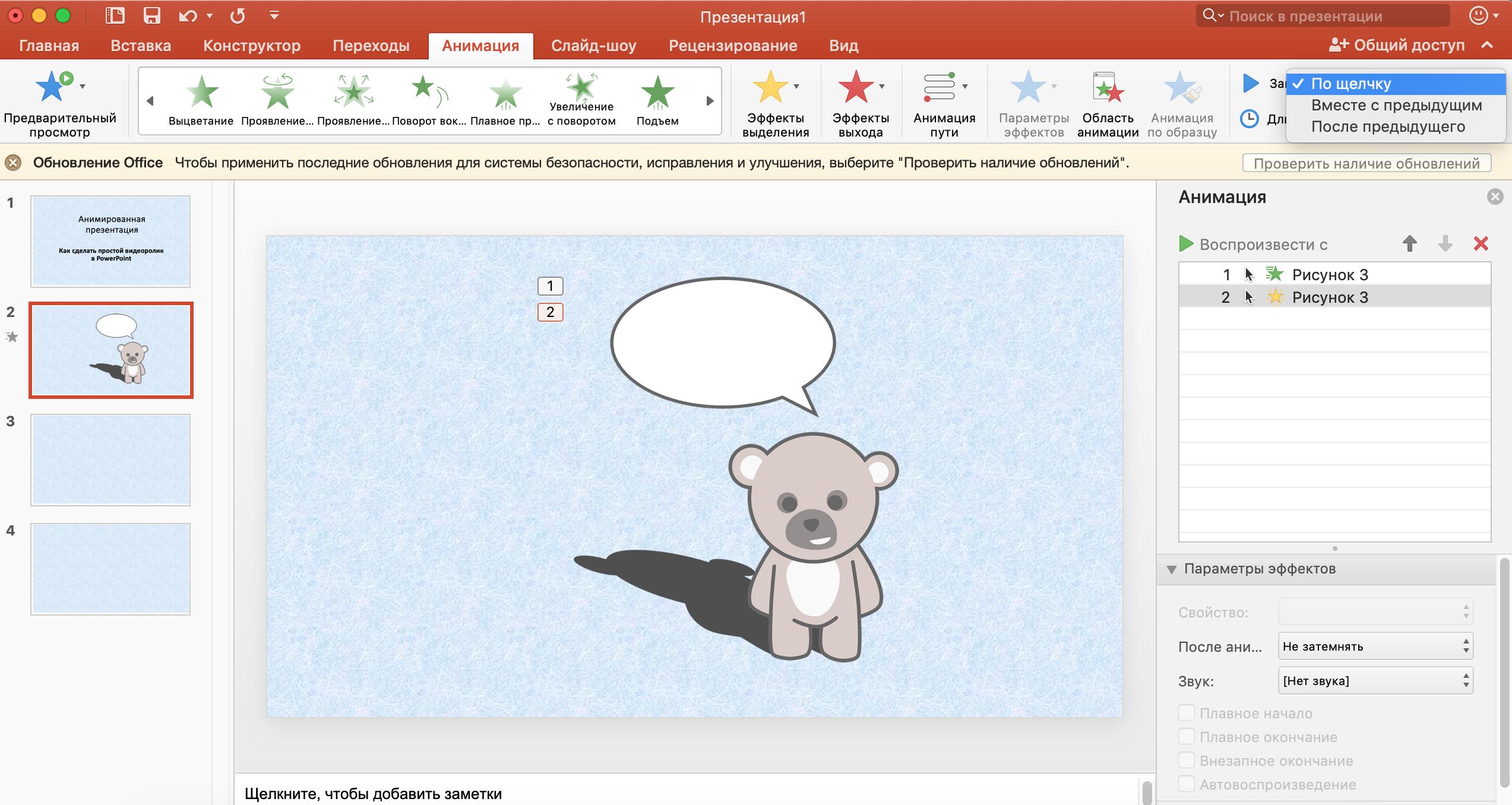 как сделать анимацию в презентации на картинку с звуком илья как