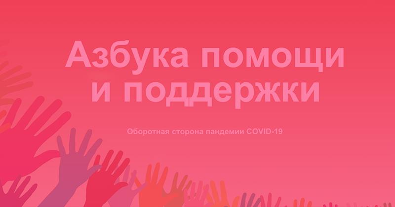 Как журналисты «Березниковского рабочего» новую азбуку о пандемии слагали
