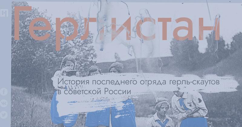 «Герлистан»: история одевушках-скаутах, которая сразу погружает вовремена репрессий