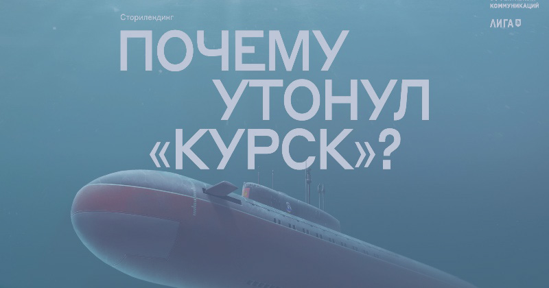 Борьба завремя иплавность скролла— осоздании сторилендинга «Почему утонул «Курск»?»