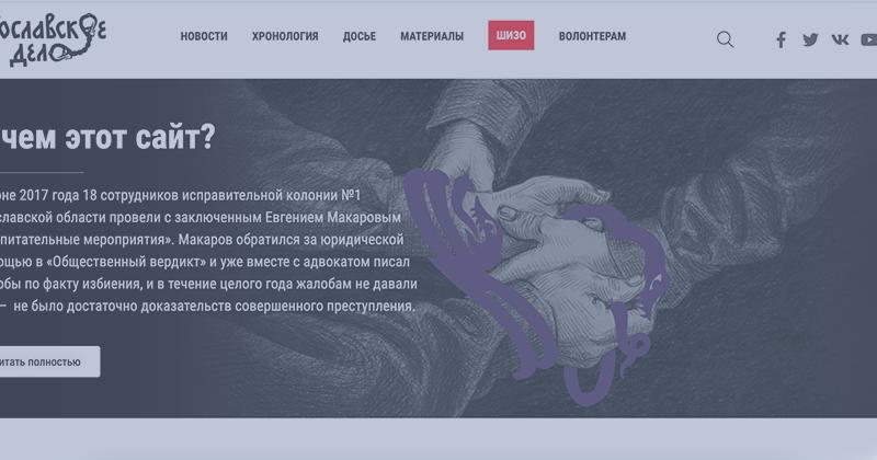 Опроблемах вроссийских тюрьмах напримере сайта «Ярославское дело»