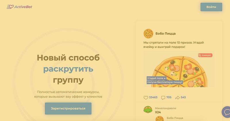 Как играть сподписчиками ВКонтакте
