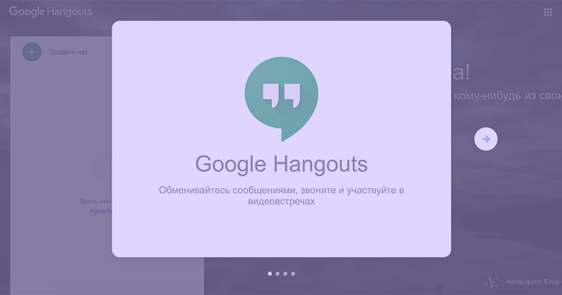 Быстрый способ провести групповую видеовстречу: сервис Google Hangouts