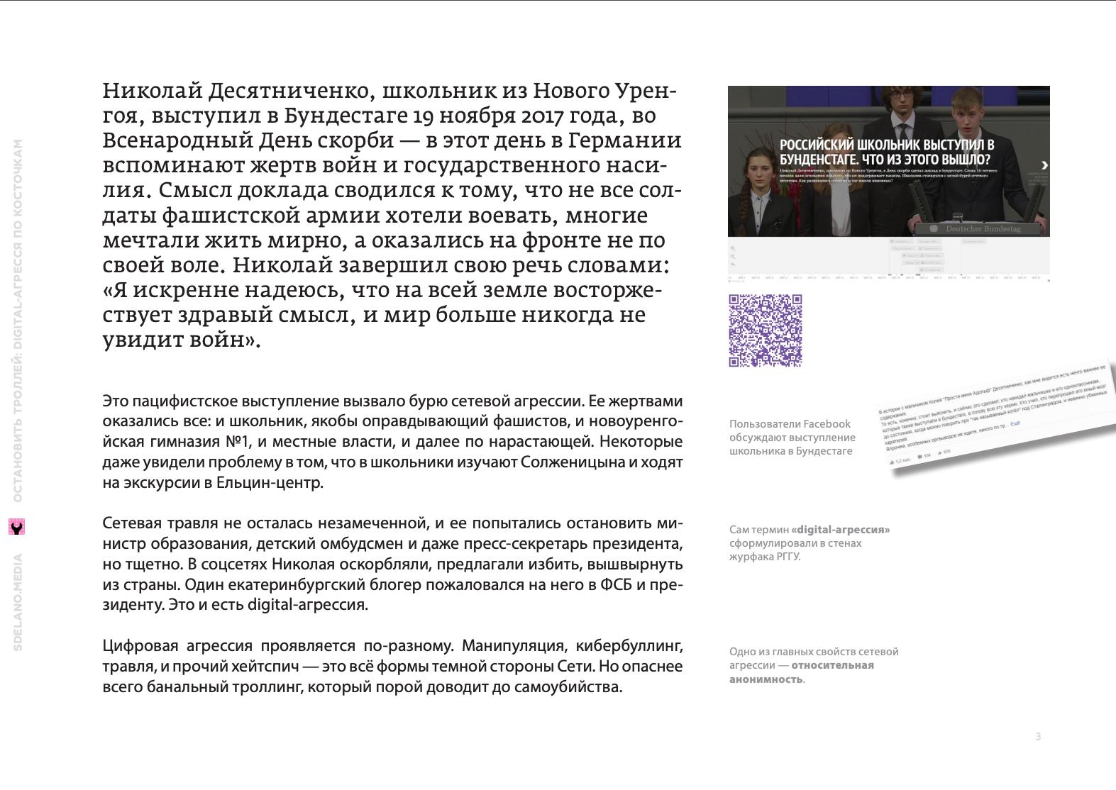 Screenshot 2018-12-02 at 17.51.50