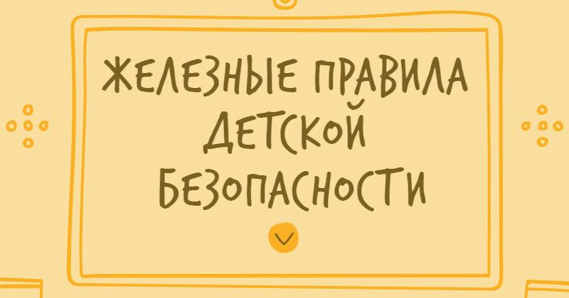Дети Mail.ruи«Лиза Алерт» создали игровой проект, чтобы рассказать детям обезопасности