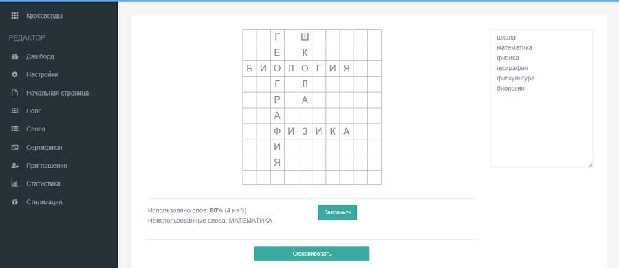 crossword8