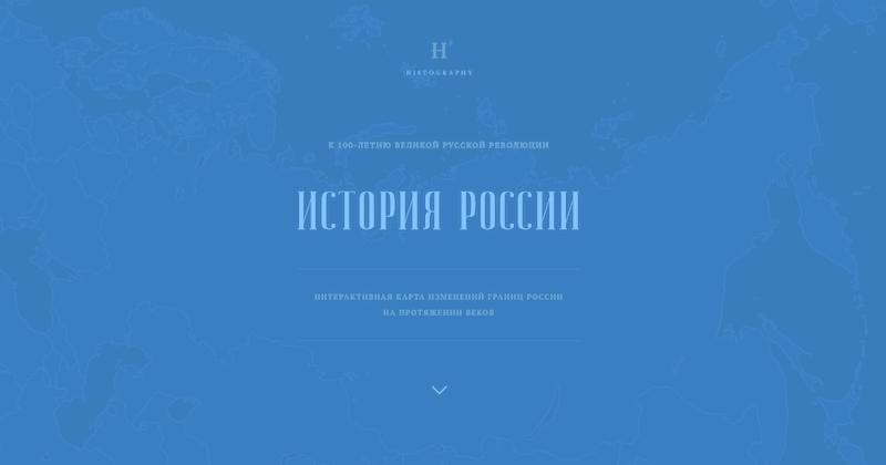 Histography — карта изменения границ России