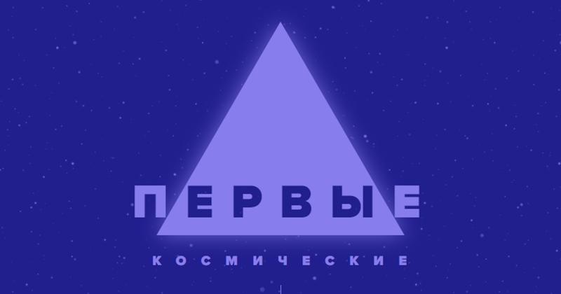 «Первые космические»— оглавных астрономических открытиях