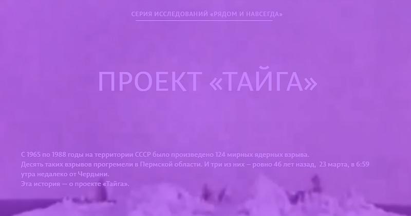 Пермские активисты узнали, что вкрае проводили ядерные испытания