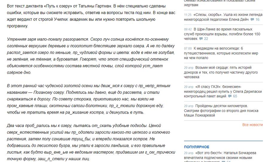 test_gramotnost